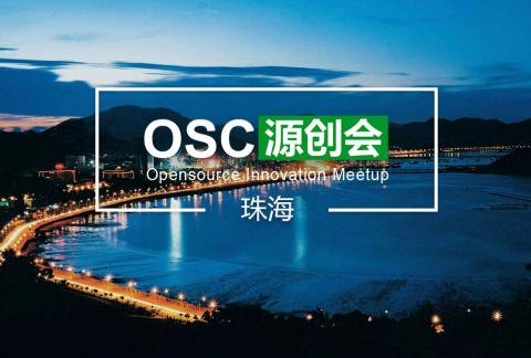 【珠海】OSC源创会第67期报名开始
