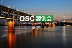 【武汉】OSC源创会第74期视频直播专场