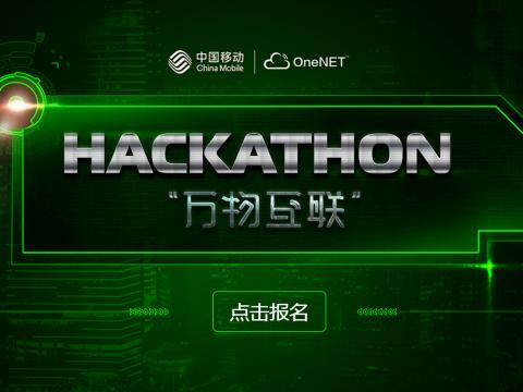 """2016中国移动""""万物互联""""创客马拉松"""
