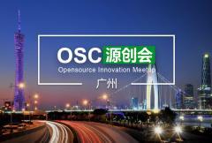 【广州】OSC源创会第66期报名开始