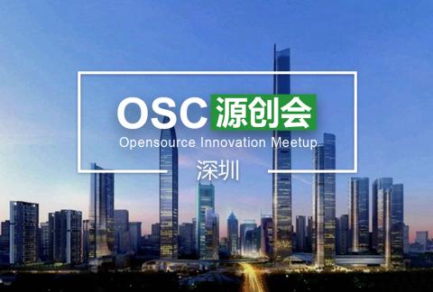 【深圳】OSC源创会第33期开始报名