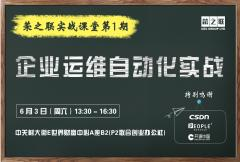 荣之联实战课堂第一期:企业自动化运维实战