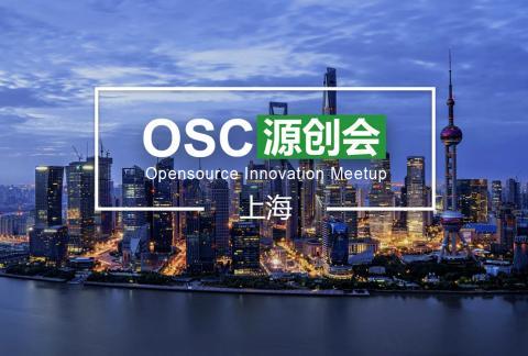 【上海】OSC源创会第62期报名开始