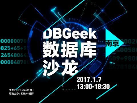 DBGeeK数据库技术沙龙(南京站)