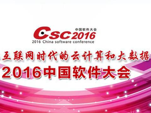 2016中国软件大会
