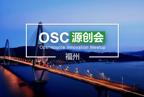 【福州】OSC源创会第58期报名开始
