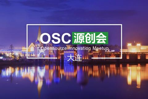 【大连】OSC源创会第47期开始报名