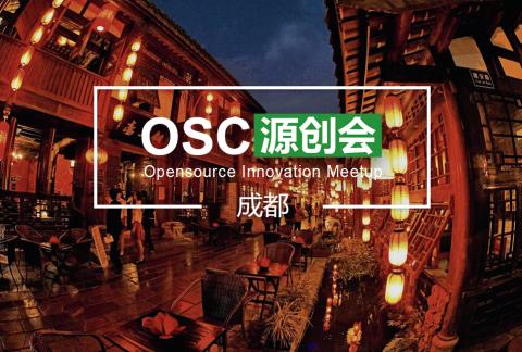 【成都】OSC源创会第53期报名开始