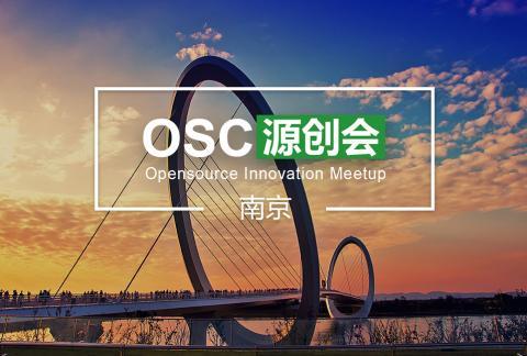 【南京】OSC源创会第63期报名开始