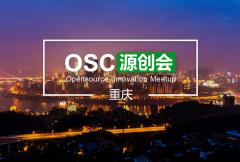 【重庆】OSC源创会第69期(微服务专场)