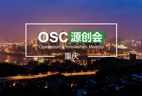 【重庆】OSC源创会第54期报名开始