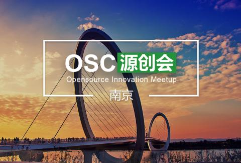 【南京】开源中国OSC源创会第29期