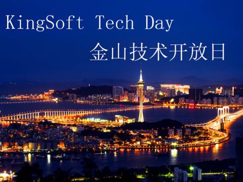 KingSoft Tech Day金山技术开放日