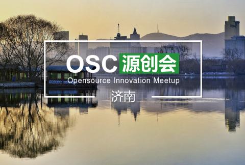 【济南】OSC源创会第50期报名开始
