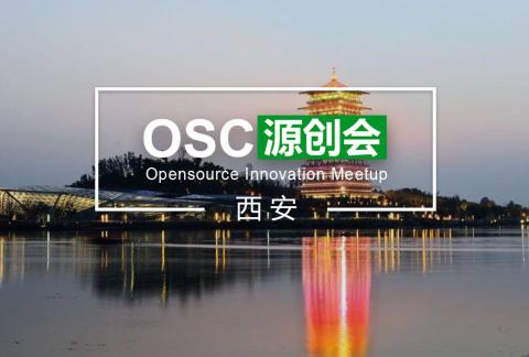 【全球程序员节·西安】开源技术分论坛暨OSC源创会报名开始