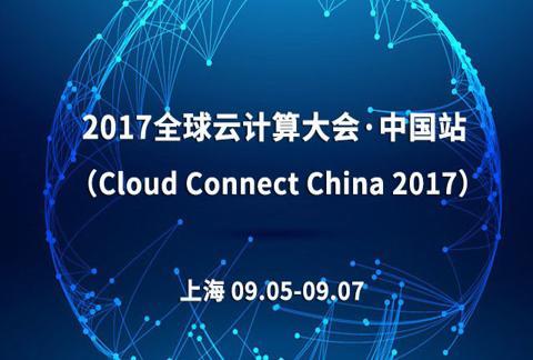 2017全球云计算大会·中国站 (Cloud Connect China 2017)