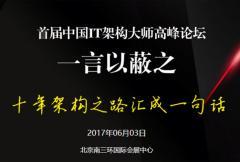 首届中国IT架构大师高峰论坛