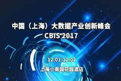 CBIS 2017中国(上海)大数据产业创新峰会