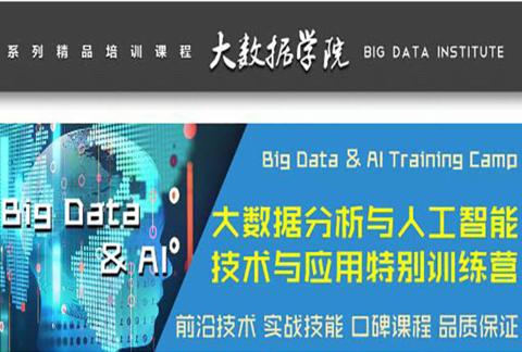 大数据分析与人工智能技术与应用特别训练营