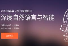 2017机器学习系列高端培训——深度自然语言与智能(北京站)