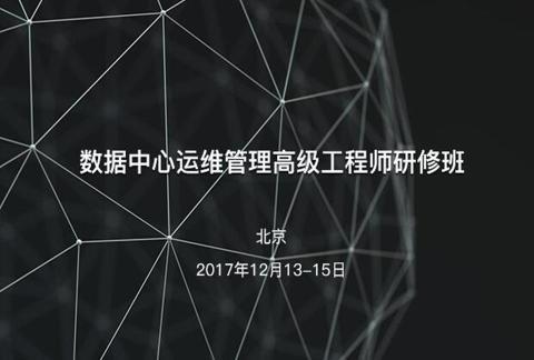 12月北京数据中心运维管理高级工程师研修班