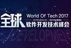 WOT 2017全球软件开发者技术峰会深圳站