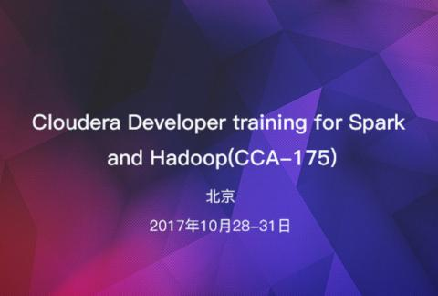 Spark 及 Hadoop 开发员培训 <北京站、上海站、深圳站>