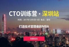 CTO训练营第二站-2017深圳专场
