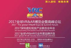 2017全球VR&AR博览会暨高峰论坛