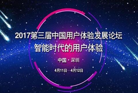 2017第三届中国用户体验发展论坛——智能时代的用户体验