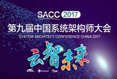 2017第九届中国系统架构师大会