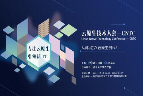 2017 CNTC云原生技术大会