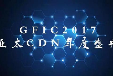GFIC 2017-亚太CDN年度盛典