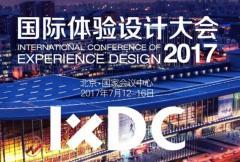 2017国际体验设计大会(IXDC)