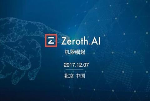 ZEROTH·AI 2017机器的崛起