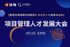 《项目管理人才发展大会》北京站