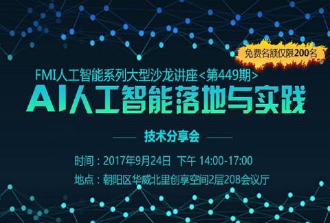 北京《AI人工智能技术与应用大型讲座》