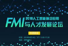 FMI《AI人工智能前沿应用与人才发展》深圳论坛