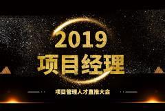 2019项目经理发展大会-北京专场
