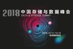 2018中国存储与数据峰会-北京专场