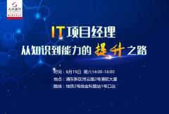IT项目经理能力提升新起点—上海论坛