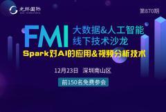 Spark对AI的应用&视频分析技术--【深圳大数据&AI沙龙】
