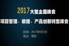 深圳站《项目管理、敏捷、产品创新转型高级峰会》