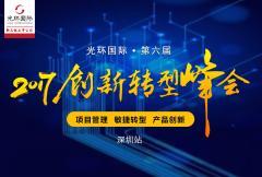 第六届《项目管理、敏捷转型、产品创新》智者论坛—深圳站