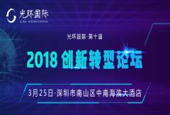 第十届《2018创新转型论坛》深圳站