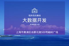 上海大数据实战开发转型—程序员未来的筹码