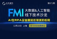 上海【FMI大数据&人工智能技术沙龙】第871期