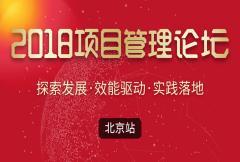 2018项目管理高端峰会—北京站