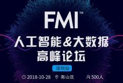 《FMI人工智能&大数据高峰论坛》深圳