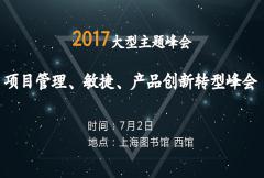 上海站《2017创新转型峰会》管理、敏捷、产品